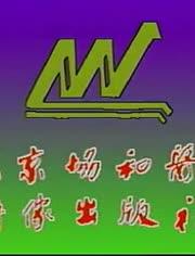 中医基础理论视频17_中医基础理论 教学讲座教程视频-视频在线观看-woeryango-爱奇艺
