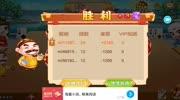 (吉安龍少)歡樂鬥地主遊戲小王最大牌贏的有點吃力