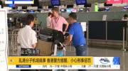 香港警方再拘2名擅闯驻港部队总部者