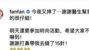 张韶涵刚出新歌,范玮琪就摔伤了,自曝缝了15针,网友:杠上了?