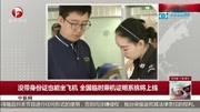 沒帶身份證也能坐飛機臨時乘機證明系統將上線