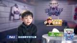 """大冰小将之易烊千玺化身""""心灵导师"""" 小将客场迎战辽宁强队"""