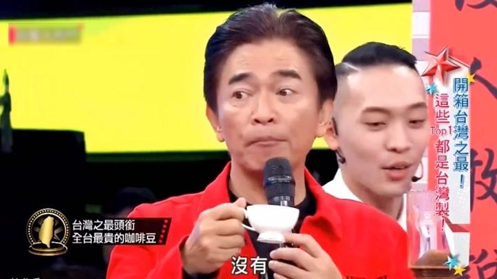 綜藝節目中喝到最貴的咖啡,吳宗憲和陳漢典只顧喝咖啡忘記主持