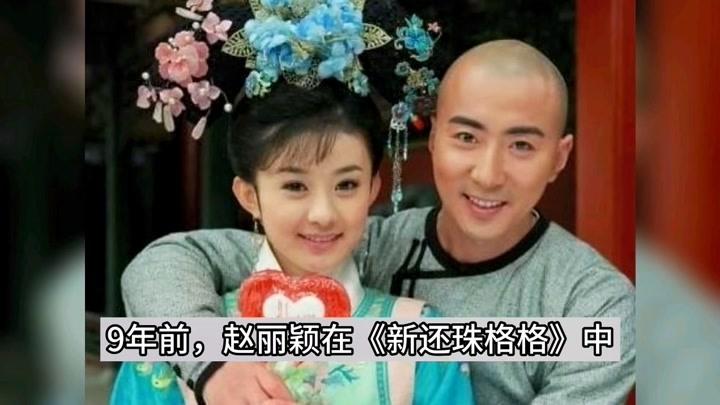 時隔9年,趙麗穎的初戀近照被扒出,網友:與馮紹峰相比差距好大