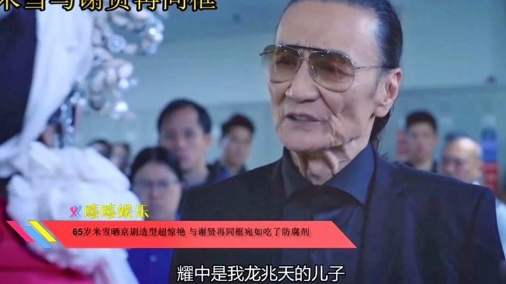 65歲米雪曬京劇造型超驚艷與謝賢再同框宛1如吃了防腐劑