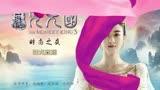 西游記女兒國 上海電影節發布會