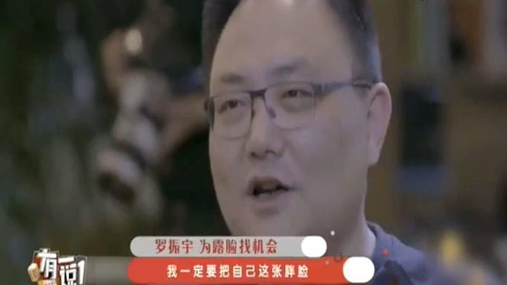 羅振宇央視辭職背后原因不甘心做幕后,一1定要把我的胖臉露出來