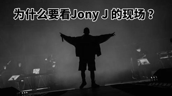 為什么要去看Jony J的現場?