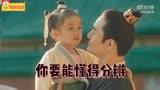 #電視劇清平樂# #王凱# 《清平樂》徽...
