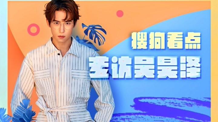 專訪吳昊澤:我不是明星,我只是認真演戲的小演員