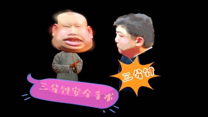 【大頭】郭德綱電臺河南的京劇大師,太內涵了