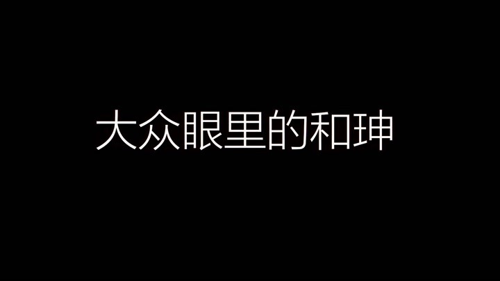 這樣的和珅才最真實,王剛老師的演技太贊了