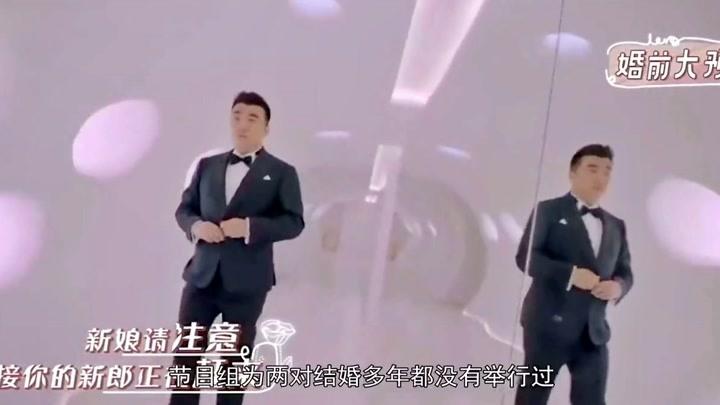 """傅首爾老劉""""錫婚""""婚禮現場曝光,肖驍范湉湉等現身超歡樂"""