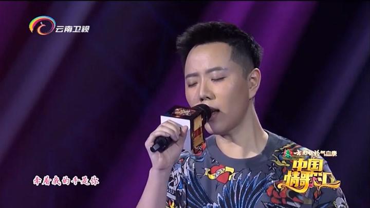中國情歌匯:歌手王子歌登場,帶來一首王力宏的《唯一》