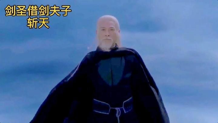 將夜:人間第一強者劍圣柳白,借劍夫子斬天,劍出,便可屠龍