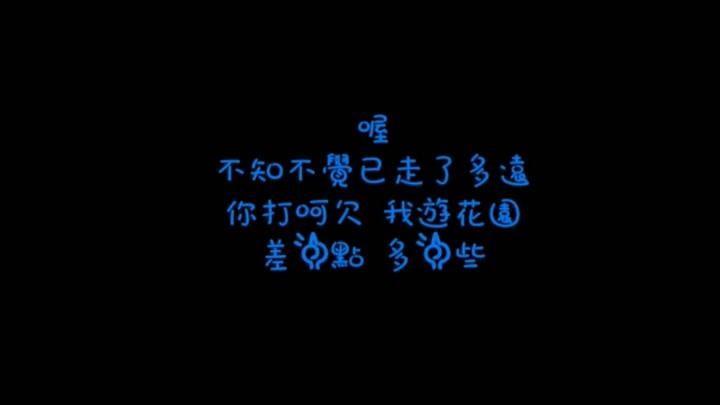 【兜圈-林宥嘉】加快歌詞版 無損音質 必聽