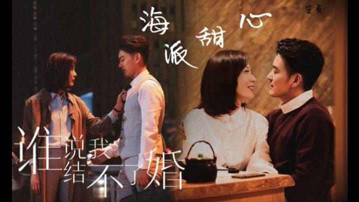 蕾峰‖袁文康×陳數‖徐律師的追妻千層套路‖看田蕾蕾徐律師結婚