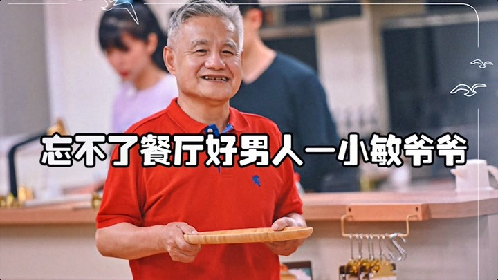 忘不了餐廳好男人!小敏爺爺驚喜回歸,多吃紅燒肉怕挨老婆巴掌!