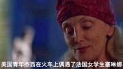 高分电影推荐 【爱在黎明破晓前】 你都看过吗?