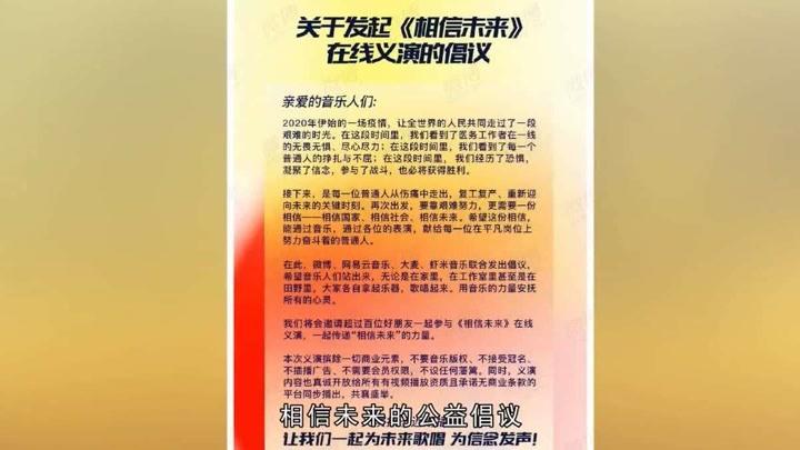 高曉松倡議百位華語樂壇頂級歌手義演,不接受冠名、不插播廣告