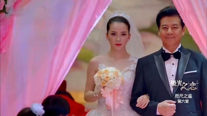 極光之戀:何靜文結婚,出場那一刻,真是最美的新娘