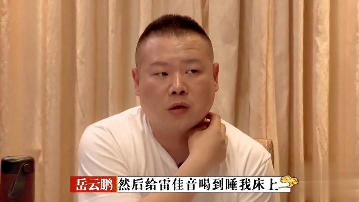 德云斗笑社:岳岳聊和郭麒麟一起把郭京飞喝多了,曝光邓伦是德云男孩