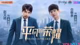 【趙又廷 白敬亭】《平凡的榮耀》已經開播了!預告搞笑帶感!!陣容也很強大!!