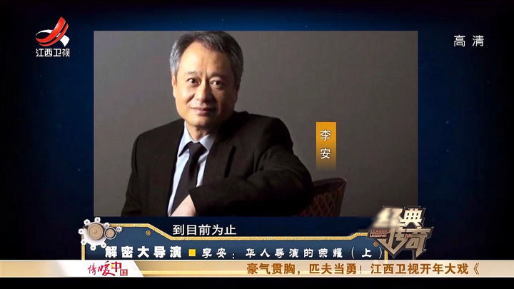 李安1:世界級大導演李安的童年,并沒有主角光環,反而更普通