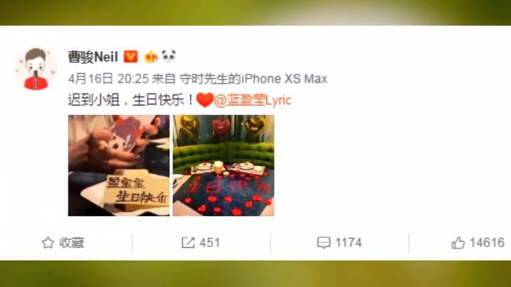 藍盈瑩生日男友曹駿為其慶生意外遭網友集體催婚