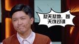 【演員請就位第二季】國慶節看爾冬升導演過招張大大,結局忒舒爽