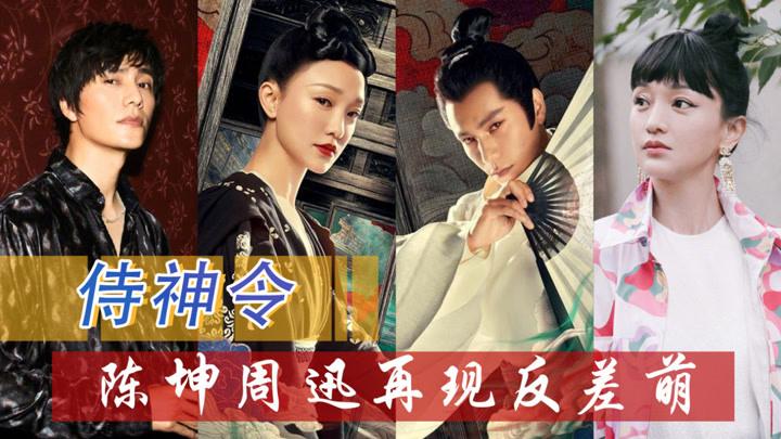 《侍神令》2021年度最期待魔幻电影,陈坤周迅再现反差萌