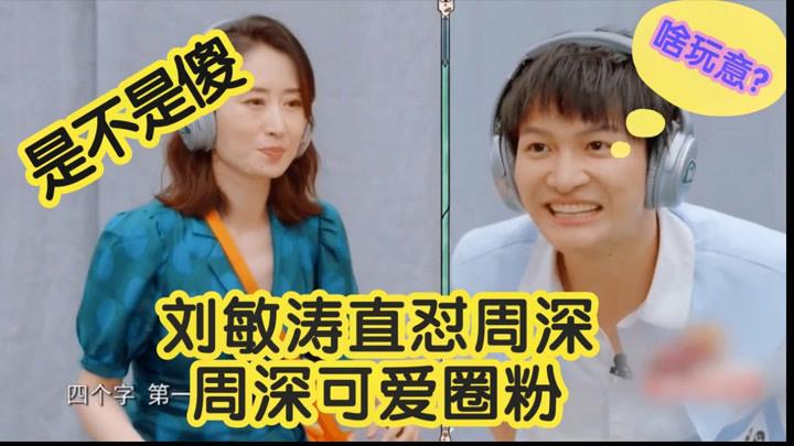 刘敏涛比划让周深猜,周深爆笑迎合,杨迪:你到底是不是歌手?
