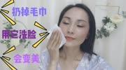 你还用毛巾擦脸?怪不得皮肤会变差,用一次性洗脸巾擦脸才正确!