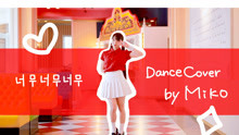 "I.O.I ""Very Very Very"" Dance Cover by Miko"