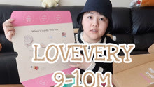 【UNBOX】LOVEVERY蒙氏玩具盒子开箱|9-10月龄|The Explorer Play Kit