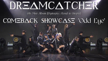 Dreamcatcher捕梦网《Odd Eye》comeback showcase舞台
